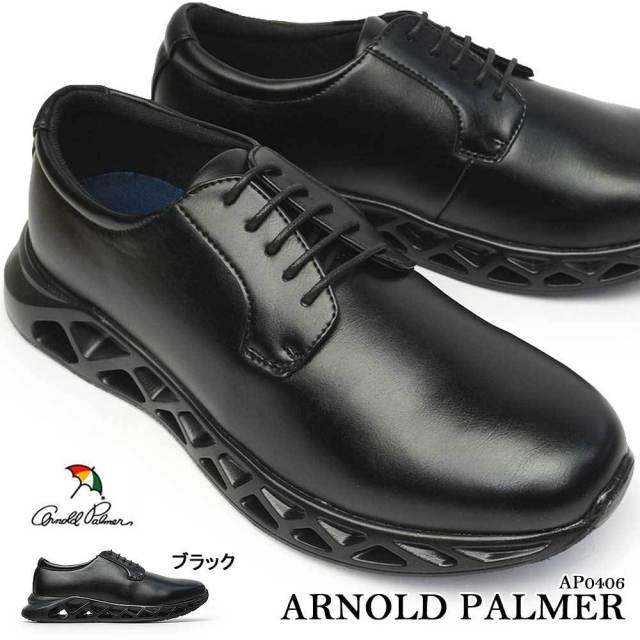 アーノルドパーマー メンズ AP0406 ビジネスシューズ ブラック 外羽根 軽量 3E 撥水 抗菌 防臭 紳士靴 散歩 衝撃吸収 EEE 幅広 Arnold Palmer AP0406