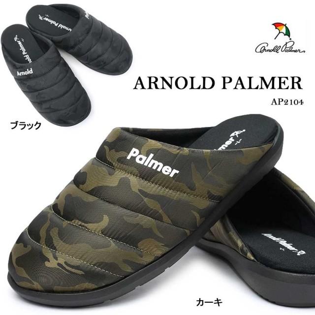 アーノルドパーマー メンズ サンダル AP2104 クロッグ ワイド 迷彩 秋冬 暖かい スリッパ オフィス ベランダ Arnold Palmer AP2104