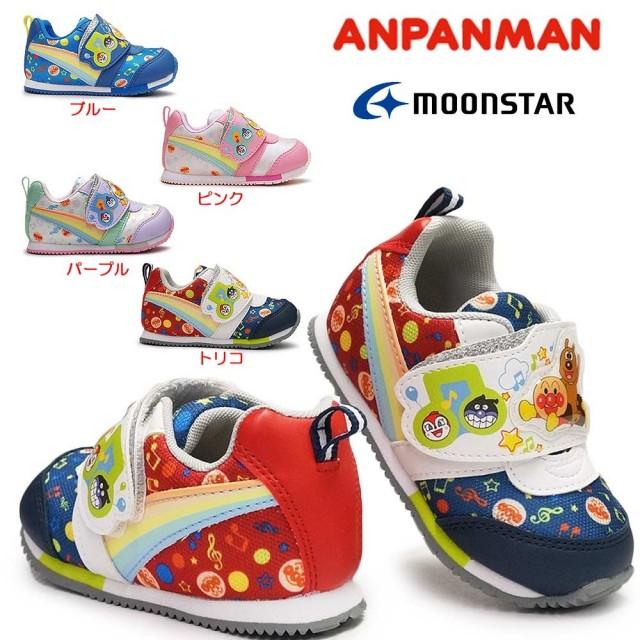 アンパンマン ベビースニーカーAPM B30 子供スニーカー カジュアルシューズ マジック式 ムーンスター あんぱんまん
