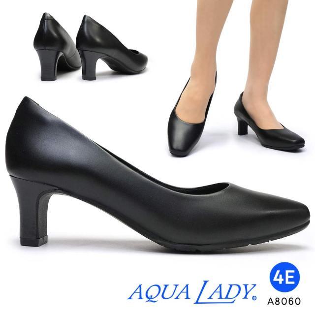 AQUA LADY レディース パンプス A8060 本革 4E 幅広 黒 リクルート フォーマル 冠婚葬祭 アクアレディ AQUA LADY A8060