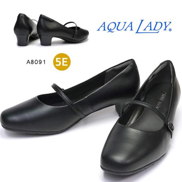 AQUA LADY レディース パンプス A8091 本革 5E ストラップ 幅広 黒 リクルート フォーマル 冠婚葬祭 アクアレディ AQUA LADY A8091