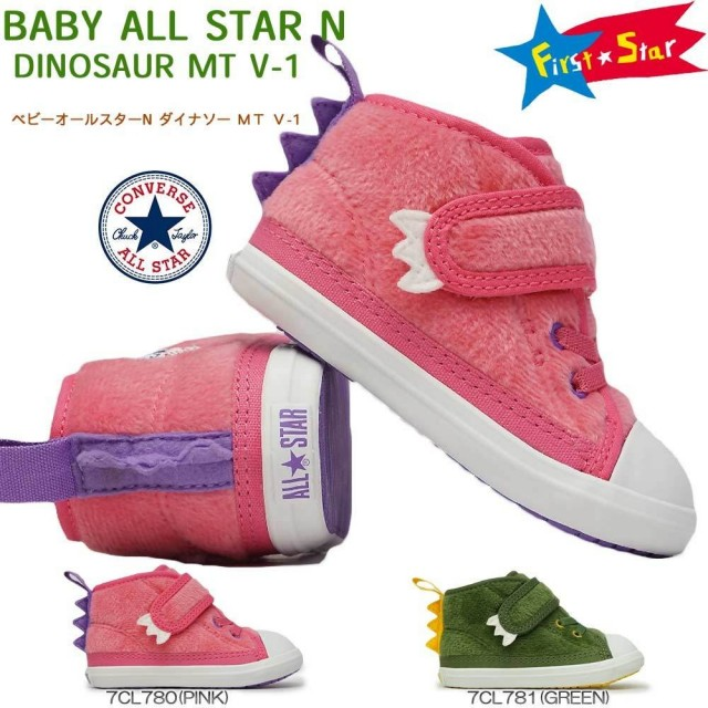 コンバース ベビーオールスター N ダイナソー MT V-1 ベビースニーカー 子供靴 ベビーシューズ マジック式 CONVERSE BABY ALL STAR N DINOSAUR MT V-1