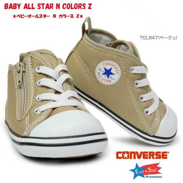 コンバース ベビーオールスター N カラーズ Z ベビースニーカー キッズ 子供 靴 ファスナー CONVERSE BABY ALL STAR N COLORS Z