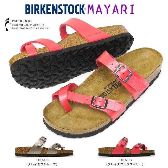 ビルケンシュトック レディース サンダル マヤリ Mayari ナローフット ダブルストラップ スリム Birkenstock Mayari