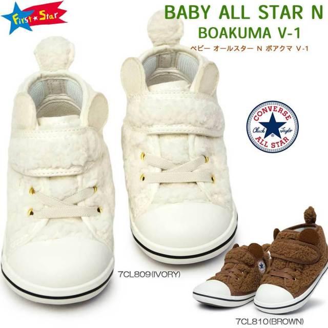 コンバース ベビーオールスター N ボアクマ V-1 ベビースニーカー 子供靴 ベビーシューズ マジック式 CONVERSE BABY ALL STAR N BOAKUMA V-1