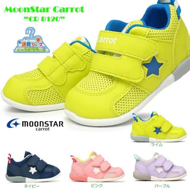 ムーンスター キャロット ベビースニーカー CR B120 子供靴 3E マジック式 ハイカット 速乾機能 MoonStar Carrot