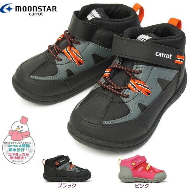 ムーンスター 靴 キャロット キッズ CR C2244 子供 ブーツ ミッドカット 防水設計 防寒 防臭 カップインソール ウィンターブーツ 雪遊び MoonStar Carrot