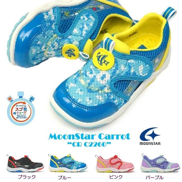 ムーンスター キャロット スニーカー CR C2260 マジック式 サマーシューズ 超速乾 カップインソール 抗菌 防臭 水遊び 公園シューズ 子供靴 Carrot MoonStar