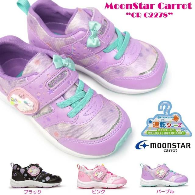 ムーンスター キャロット スニーカー キッズ CR C2278 マジック式 カップインソール リボン飾り お星さま ペガサス 女の子用 子供用スニーカー MoonStar Carrot