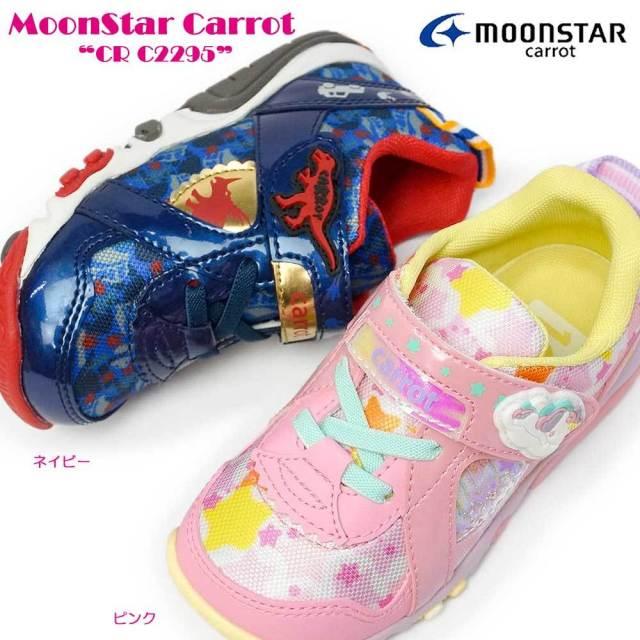 ムーンスター キャロット スニーカー キッズ CR C2295 マジック式 カップインソール 速乾 女の子用 男の子用 子供用スニーカー MoonStar Carrot
