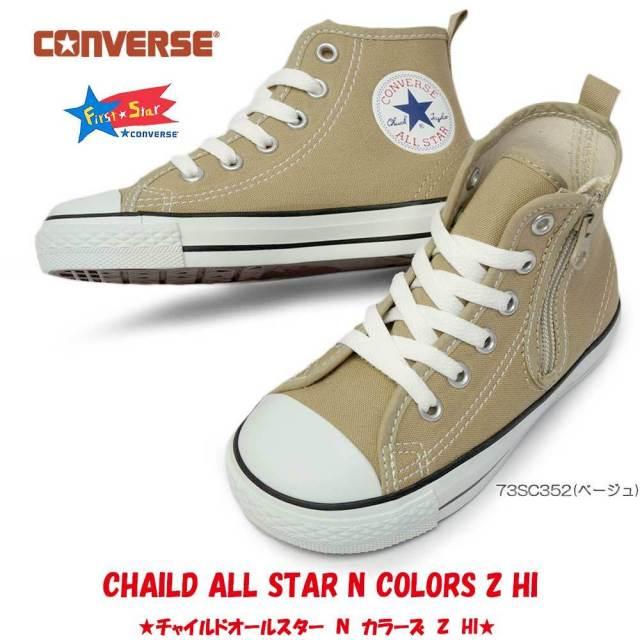 コンバース チャイルドオールスター N カラーズ Z HI 子供 キッズ スニーカー 靴 ハイカット ファスナー式 CONVERSE CHILD ALL STAR N COLORS Z HI
