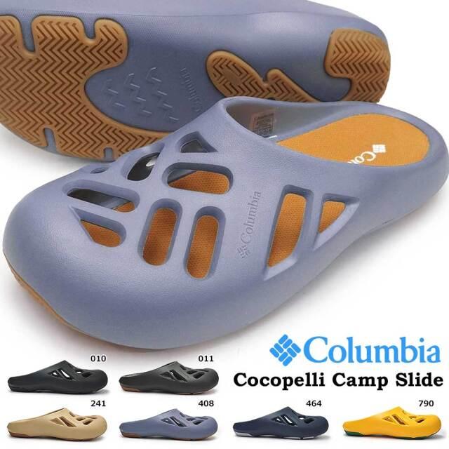 コロンビア サンダル ココペリキャンプスライド YU0380 メンズ レディース EVA ユニセックス ペア お揃い フェス キャンプ 日常使い 水辺 夏 川 海 Columbia Cocopelli Camp Slide