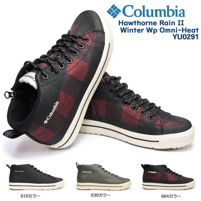 コロンビア 靴 ホーソンレイン2 ウィンター WP オムニヒート YU0291 防水 レインシューズ メンズ スニーカー レディース Columbia HAWTHORNE RAIN2 WINTER WP OMNI-HEAT