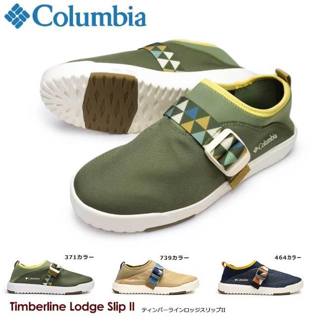 コロンビア ティンバーライン YU0302 ロッジスリップ2 キャンプ 旅行 メンズ レディース 2WAY Columbia Timberline Lodge Slip 2