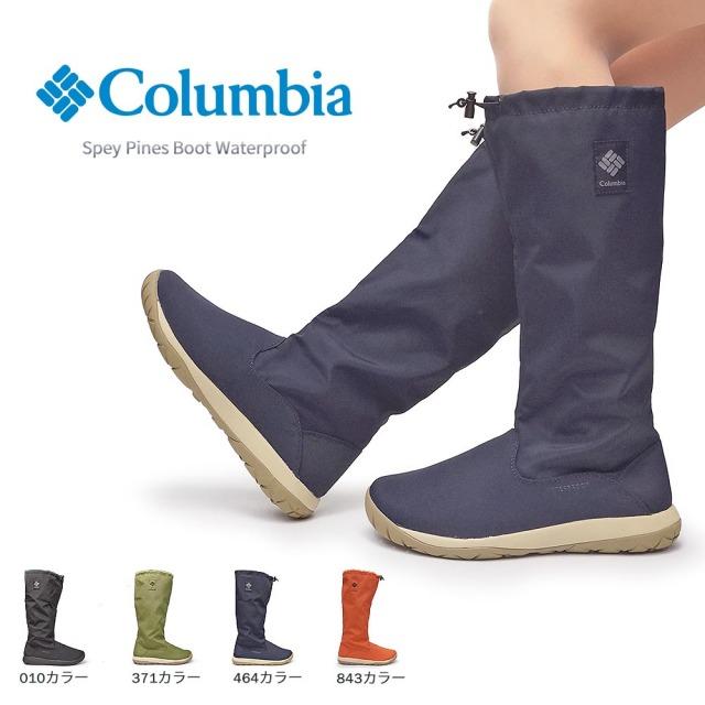 コロンビア レインブーツ YU0310 スペイパインズブーツ ウォータープルーフ 防水 メンズ レディース Columbia Spey Pines Boot Waterproof 010 371 464 843