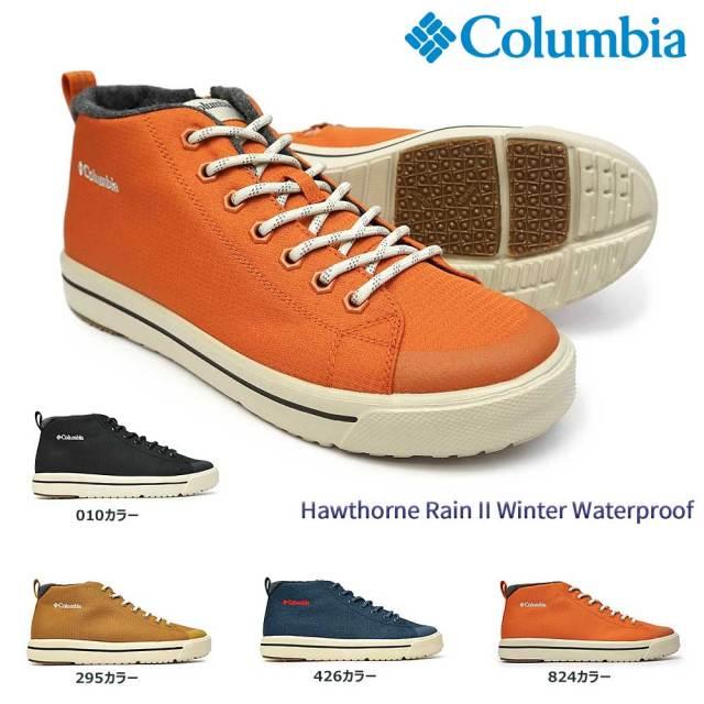コロンビア 靴 防水 メンズ レディース YU0353 ホーソンレイン2 ウィンター ウォータープルーフ スニーカー 冬 防寒 Columbia Hawthorne Rain II WINTER WP