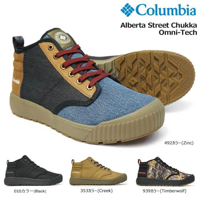 コロンビア 靴 防水 YU0355 アルバータ ストリート チャッカ オムニテック メンズ レディース スニーカー ミッドカット Columbia Alberta Street Chukka Omni-Tech