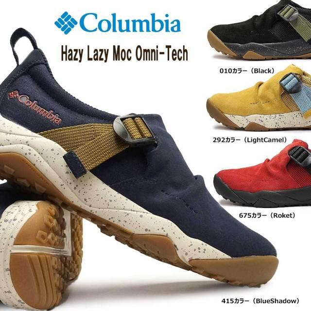 コロンビア 防水 モックシューズ YU0377 ヘイジーレイジー モック オムニテック アウトドア フェス メンズ レディース Columbia HAZY LAZY MOC OMNI-TECH