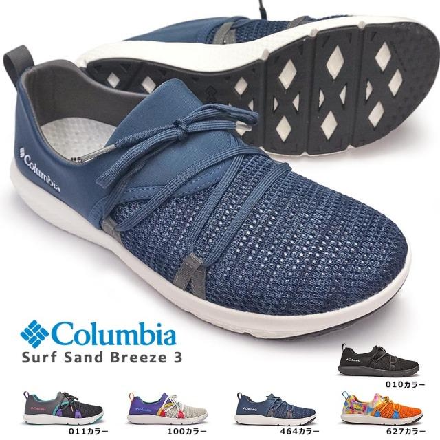コロンビア スニーカー サーフサンドブリーズ3 YU0386 靴 メンズ レディース スリッポン アウトドア Columbia Surf Sand Breeze 3