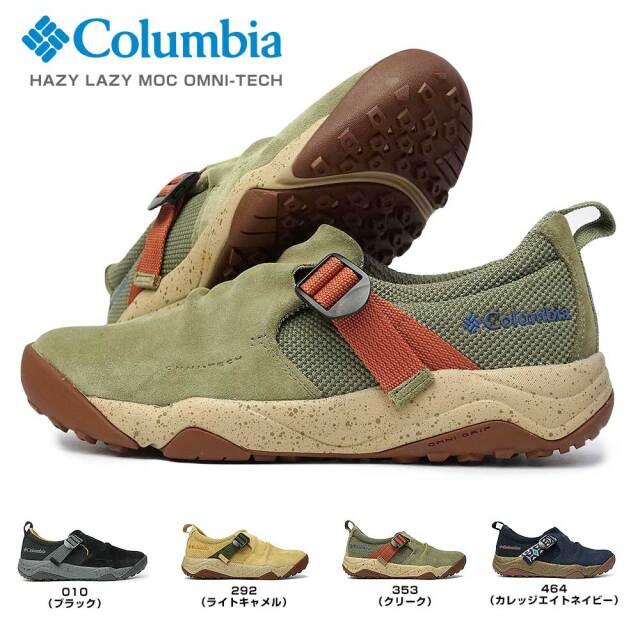 コロンビア 靴 防水 YU4372 ヘイジーレイジー モック オムニテック メンズ レディース ユニセックス キャンプ アウトドア Columbia HAZY LAZY MOC OMNI-TECH