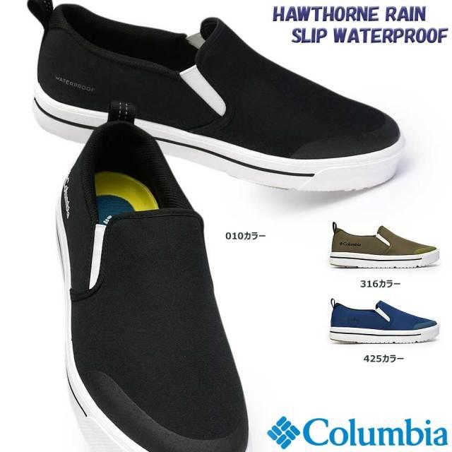 コロンビア 靴 防水 メンズ レディース YU4973 ホーソンレイン スリップ ウォータープルーフ スニーカー Columbia Hawthorne Rain Slip WP