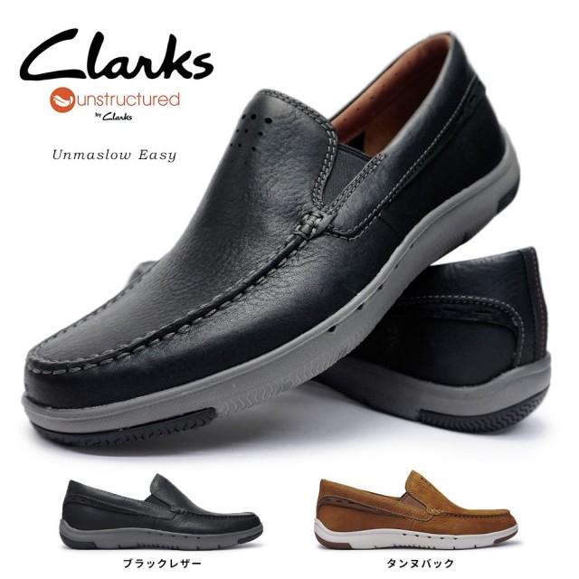 クラークス スリッポン アンマスロー イージー 723E レザー 本革 メンズ アンストラクチャード Clarks Unstructured Unmaslow Easy