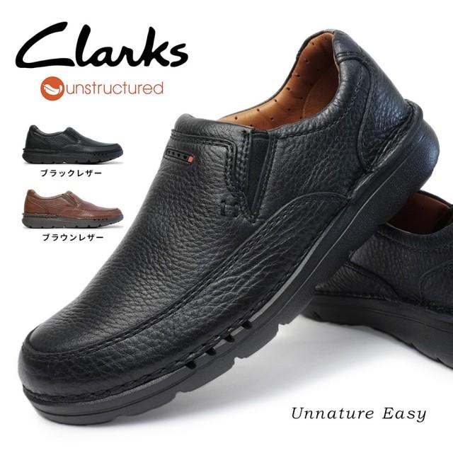 クラークス スリッポン アンネイチャー イージー 829E レザー 本革 メンズ アンストラクチャード Clarks Unstructured Unnature Easy