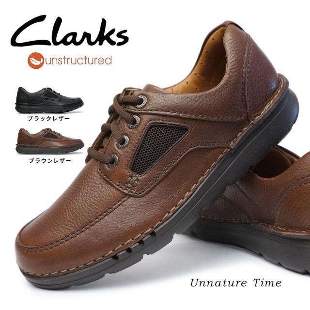 クラークス 靴 アンネイチャー タイム 830E レザー 本革 メンズ カジュアルシューズ アンストラクチャード Clarks Unstructured Unnature Time