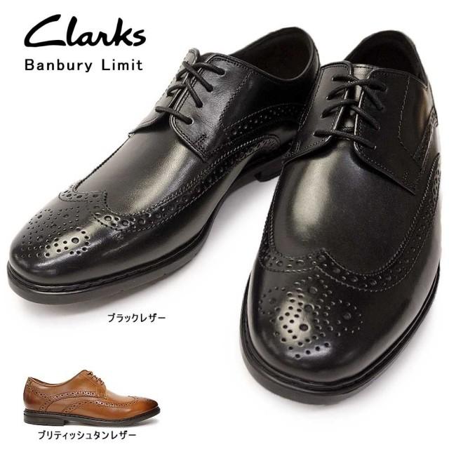 クラークス ビジネスシューズ ウィングチップ バンバリーリミット 901E メンズ カジュアルシューズ レザー Clarks Banbury Limit