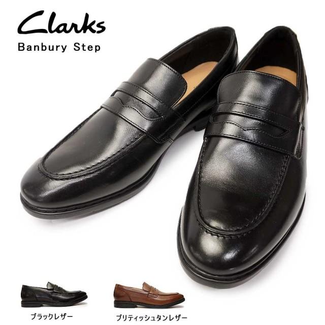 クラークス ローファー バンバリーステップ 902E メンズ カジュアルシューズ ビジネス レザー Clarks Banbury Step