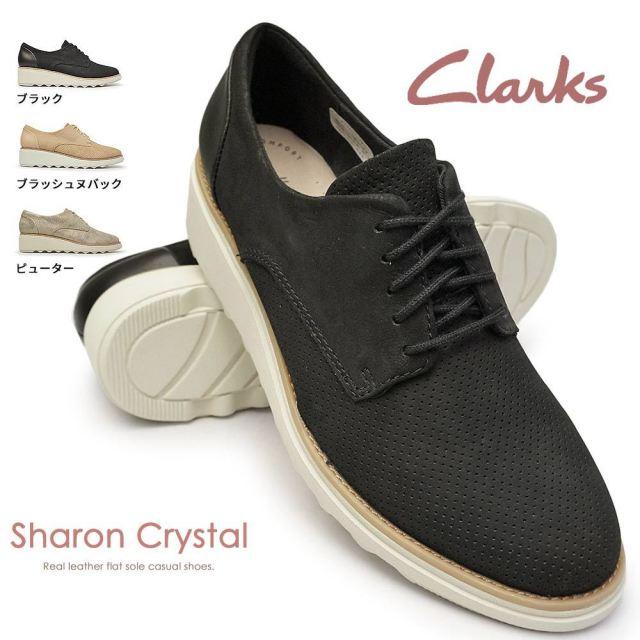 クラークス 靴 レディース レザースニーカー 398G シャロンクリスタル 本革 レースアップ フラットソール Clarks Sharon Crystal
