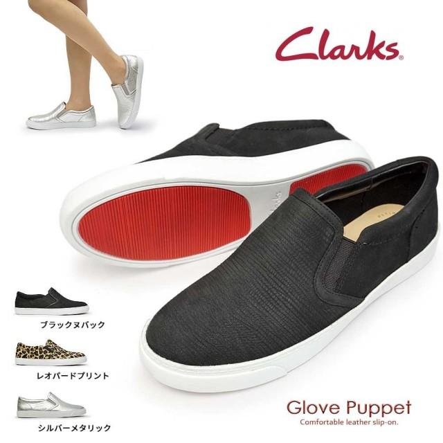 クラークス レディース レザースニーカー 470G グローブパペット 本革 スエード スリッポン フラットソール Clarks Glove Puppet