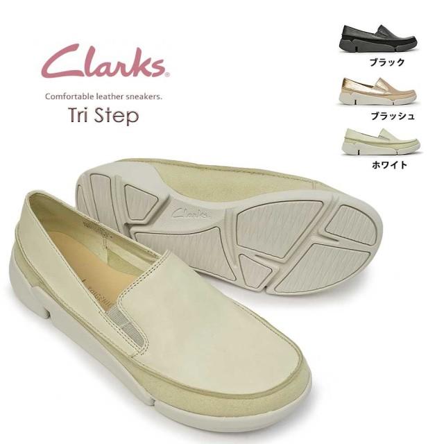 クラークス レディース スリッポンシューズ トライステップ 507G 本革 レザー 軽量 スニーカー Clarks Tri Step コンフォートシューズ