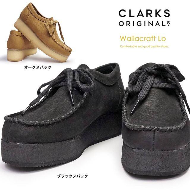 クラークス レディース シューズ 543G ワラクラフトロー 本革 厚底 スエード レースアップ Clarks ORIGINALS Wallacraft Lo ワラビーブーツ