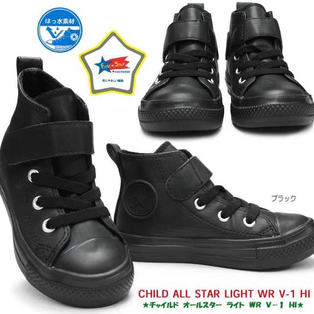 コンバース チャイルドオールスター ライト WR V-1 HI 軽量 撥水素材 防滑 マジック式 ハイカット CHILD ALL STAR LIGHT WR V-1 HI