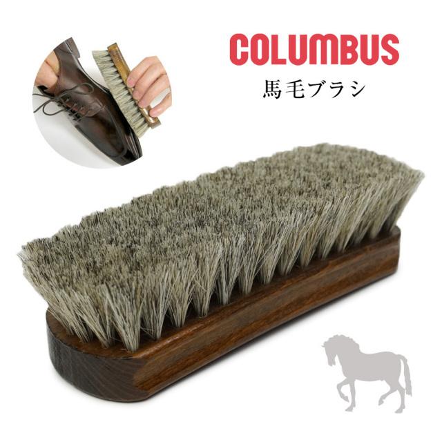 コロンブス ジャーマンブラシ 馬毛 #2 BR ホコリ落とし ドイツ製 靴用ブラシ 靴磨き シューズケア COLUMBUS SHOE BRUSH HORSE2