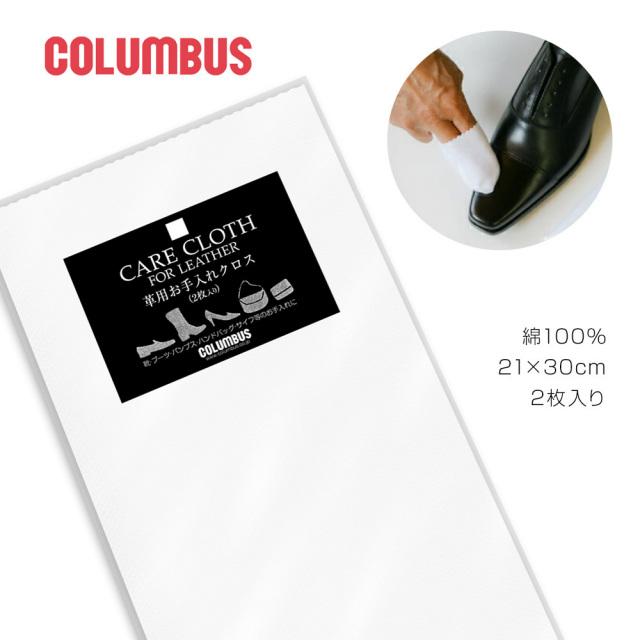 コロンブス ケアクロス CC 革用お手入れクロス 2枚入り 綿100% 起毛 靴磨き メンテナンス COLUMBUS CARE CLOTH