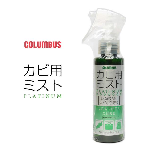 コロンブス カビ用ミスト プラチナム 100ml LC レザーキュア 防カビ剤 グレープフルーツの香り 靴 皮革製品 COLUMBUS LEATHER CURE