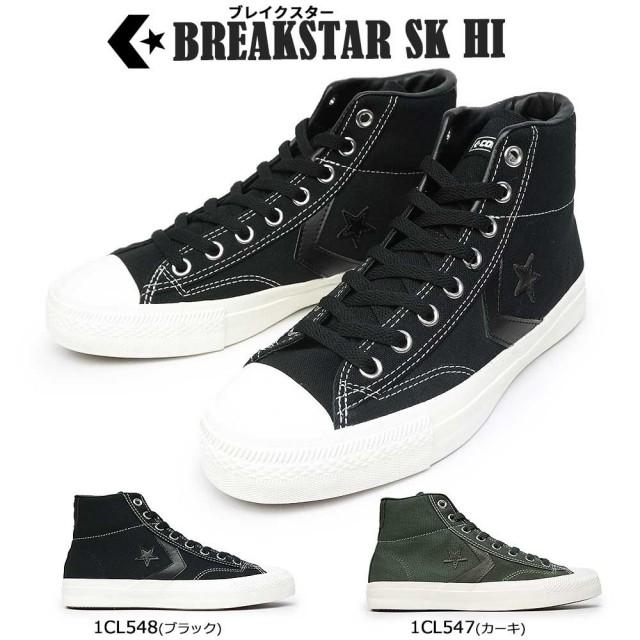 コンバース シェブロン&スター ブレイクスター SK HI キャンバス スケートボーディング メンズ スニーカー レディース ハイカット CONVERSE CHEVERON&STAR BREAKSTAR SK HI