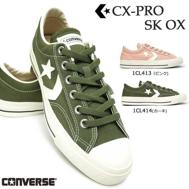 コンバース スニーカー シェブロンスター CX-PRO SK OX キャンバス オックス メンズスニーカー レディース ローカット CONVERSE CHEVERON&STAR CX-PRO SK OX