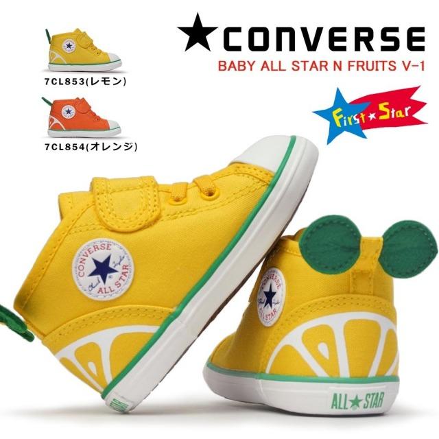 コンバース ベビーオールスター N フルーツ V-1 ベビースニーカー 子供靴 ベビーシューズ マジック式 CONVERSE BABY ALL STAR N FRUITS V-1