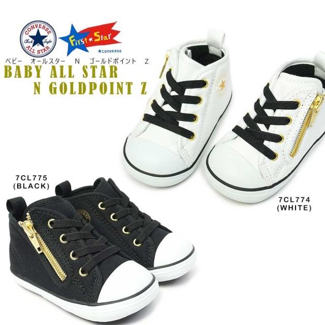 コンバース ベビーオールスター N ゴールドポイント Z ベビースニーカー キッズ 子供 靴 ファスナー CONVERSE BABY ALL STAR N GOLDPOINT Z