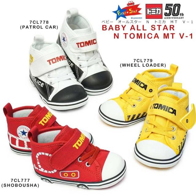 コンバース ベビーオールスター N トミカ MT V-1 ベビースニーカー 子供靴 ベビーシューズ マジック式 働く車 CONVERSE BABY ALL STAR N TOMICA MT V-1
