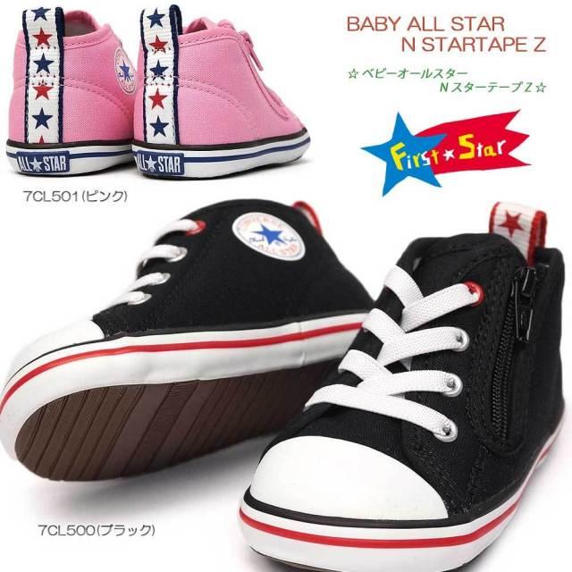 コンバース ベビーオールスター N スターテープ Z ベビースニーカー キッズ 子供 靴 ファスナー ゴム紐 星 CONVERSE BABY ALL STAR N STARTAPE Z