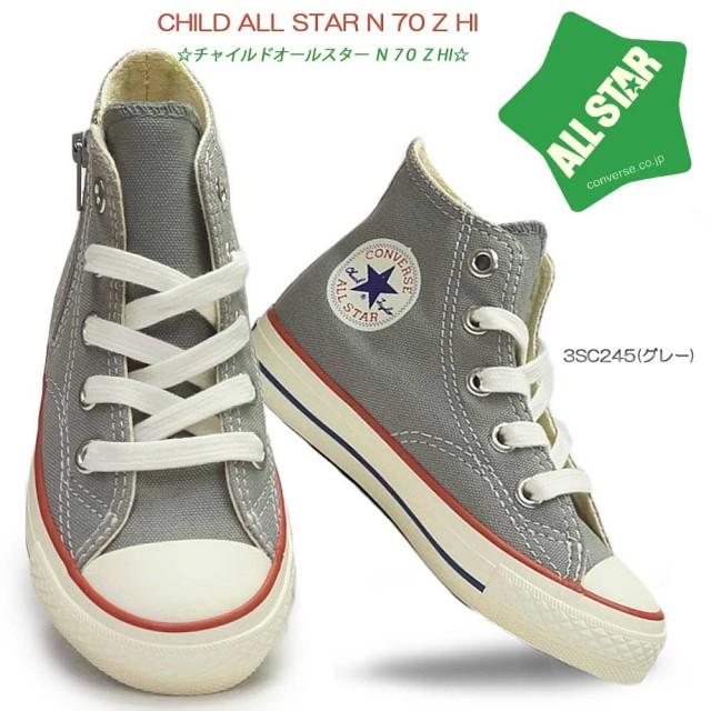コンバース キッズ スニーカー チャイルド オールスター N 70 Z HI ファスナー式 ハイカット 子供靴 converse CHILD ALL STAR N 70 Z HI