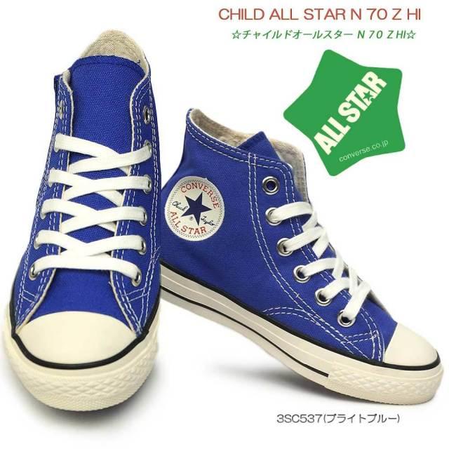 コンバース キッズ スニーカー チャイルド オールスター N 70 Z HI ファスナー式 ハイカット 子供靴 ブルー converse CHILD ALL STAR N 70 Z HI