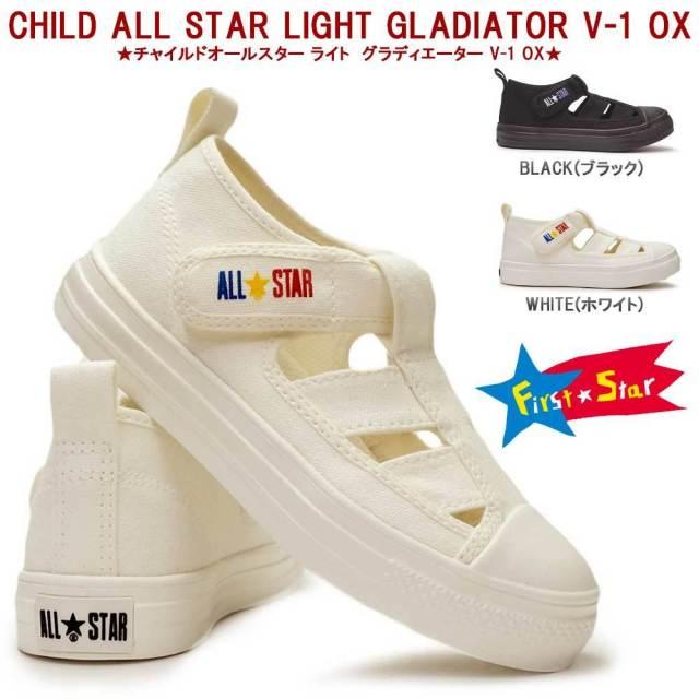 コンバース チャイルドオールスター ライト グラディエーター V-1 OX 軽量 春夏 サンダル マジック式 ローカット 子供靴 CHILD ALL STAR LIGHT GLADIATOR V-1 OX
