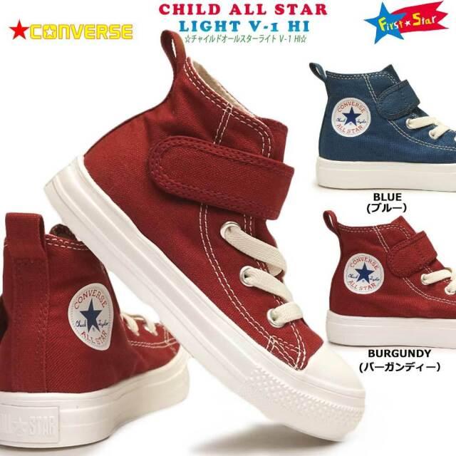 コンバース チャイルドオールスター ライト V-1 HI 軽量 マジック式 ハイカット キッズスニーカー 子供靴 CHILD ALL STAR LIGHT V-1 HI