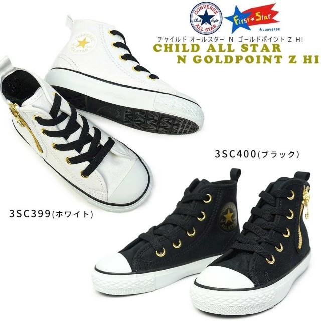 コンバース チャイルドオールスター N ゴールドポイント Z HI 子供 キッズ スニーカー 靴 ハイカット ファスナー CONVERSE CHILD ALL STAR N GOLDPOINT Z HI