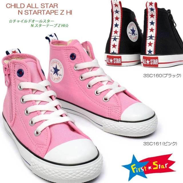 コンバース チャイルドオールスター N スターテープ Z HI キッズスニーカー 子供靴 ファスナー式 ハイカット CONVERSE CHILD ALL STAR N STARTAPE Z HI